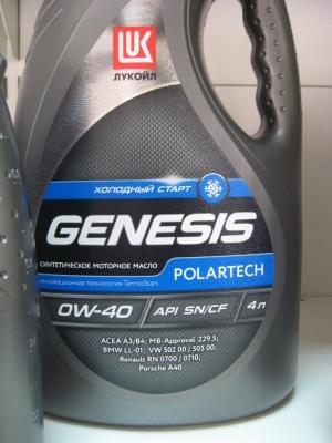 Моторное масло LUKOIL 0W40 Genesis Polartech
