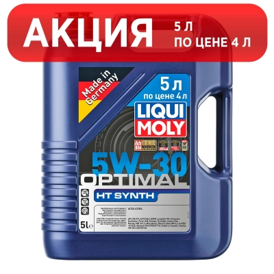Моторное масло LIQUI MOLY 5W30 Optimal HT Synth