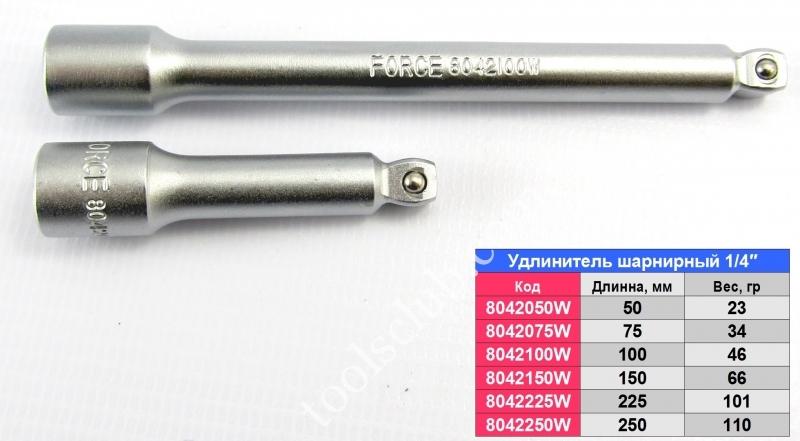 Удлинитель 1/4 L-75 мм, FORCE