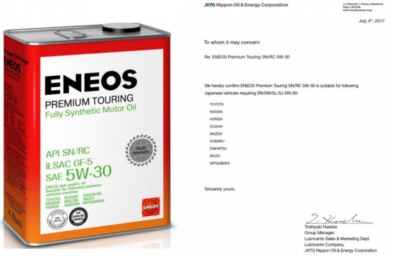 Масло ENEOS 5W30 SN Premium Touring 1л (Синтетика)